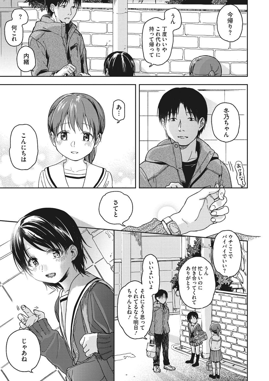 Kanojo no Setsuna 55