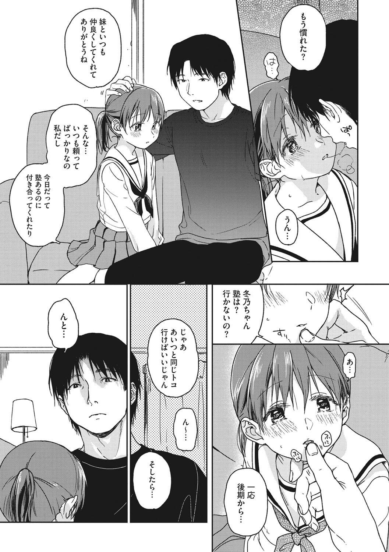Kanojo no Setsuna 57
