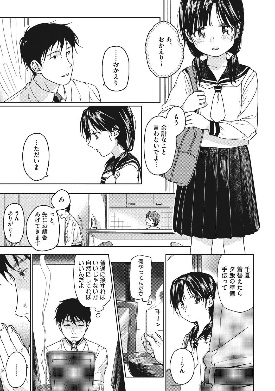 Kanojo no Setsuna 5