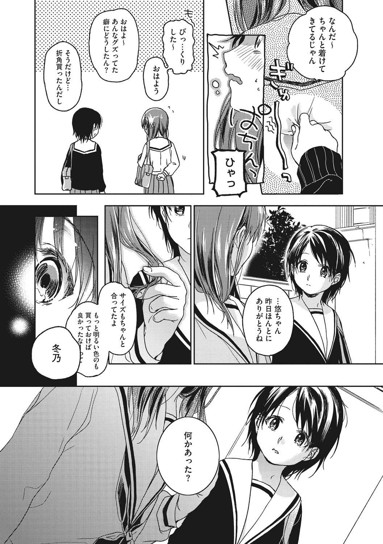 Kanojo no Setsuna 75