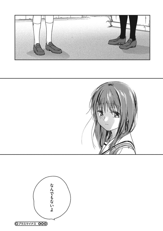Kanojo no Setsuna 76
