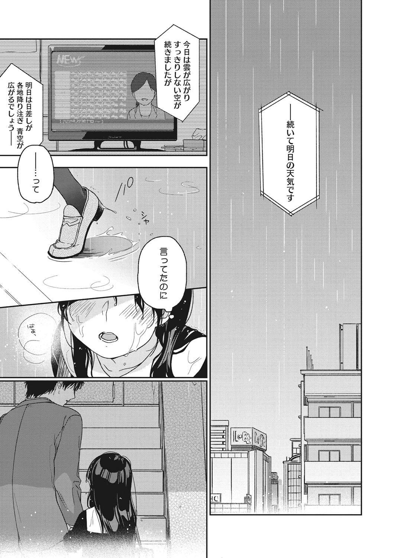 Kanojo no Setsuna 77
