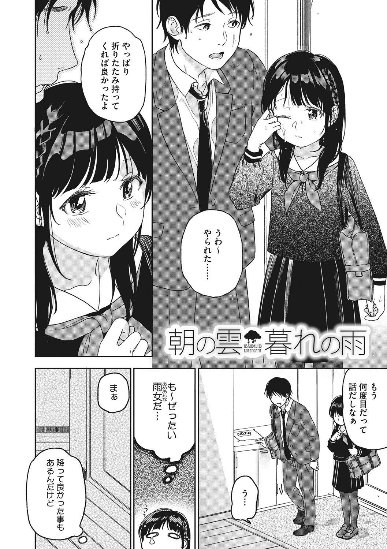 Kanojo no Setsuna 78