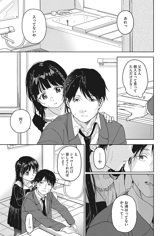 Kanojo no Setsuna 79