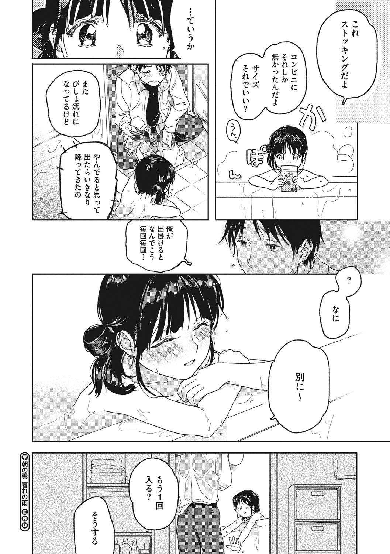 Kanojo no Setsuna 98