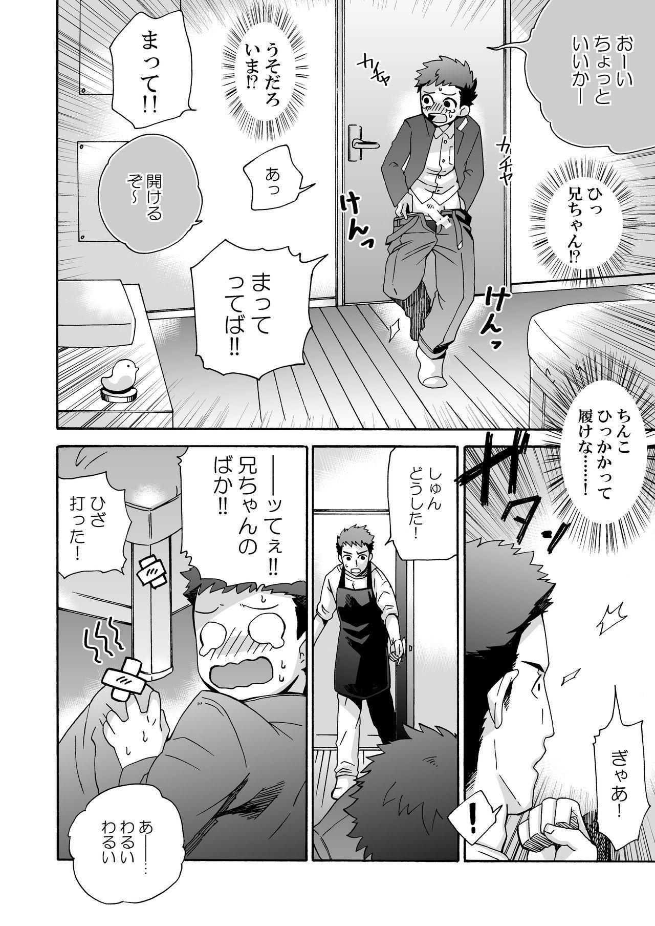 """""""Ichidaiji."""" 9"""