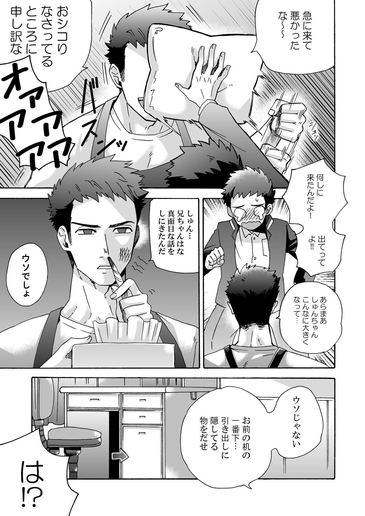 """""""Ichidaiji."""" 10"""