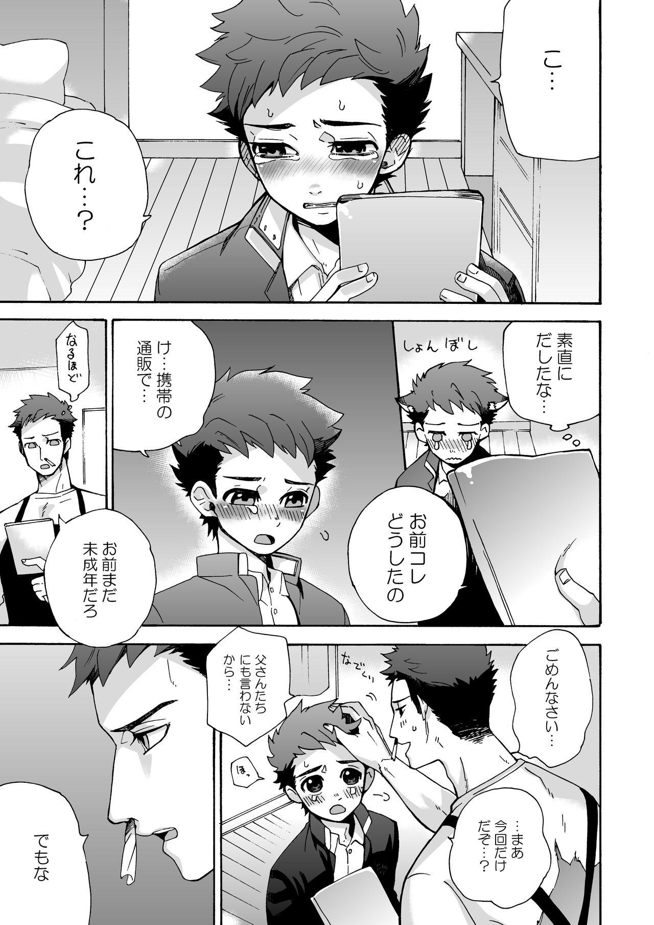"""""""Ichidaiji."""" 12"""
