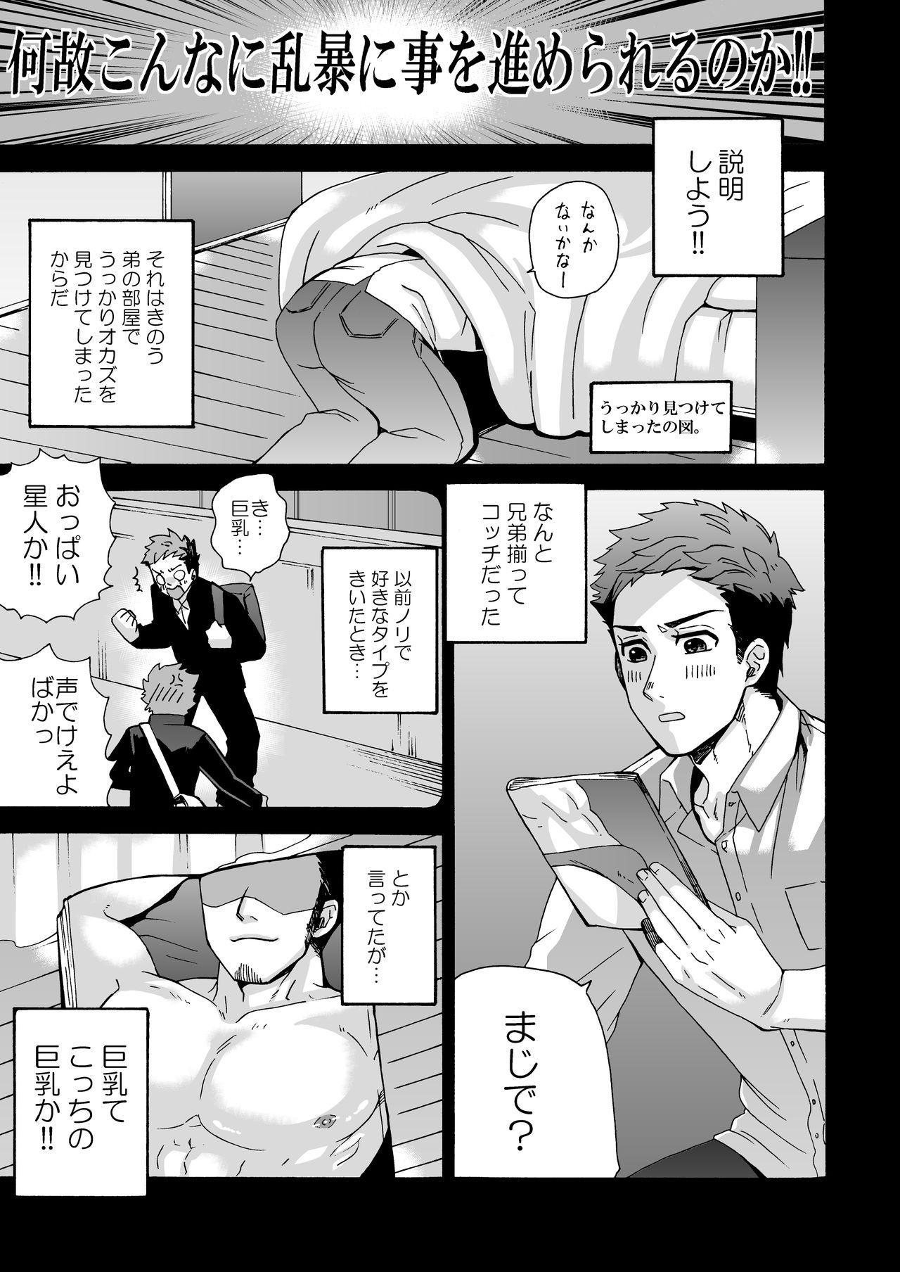 """""""Ichidaiji."""" 14"""