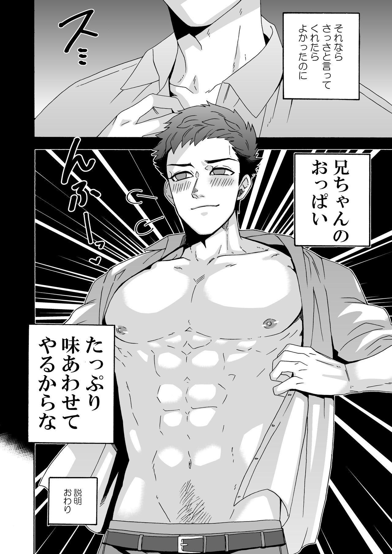 """""""Ichidaiji."""" 15"""