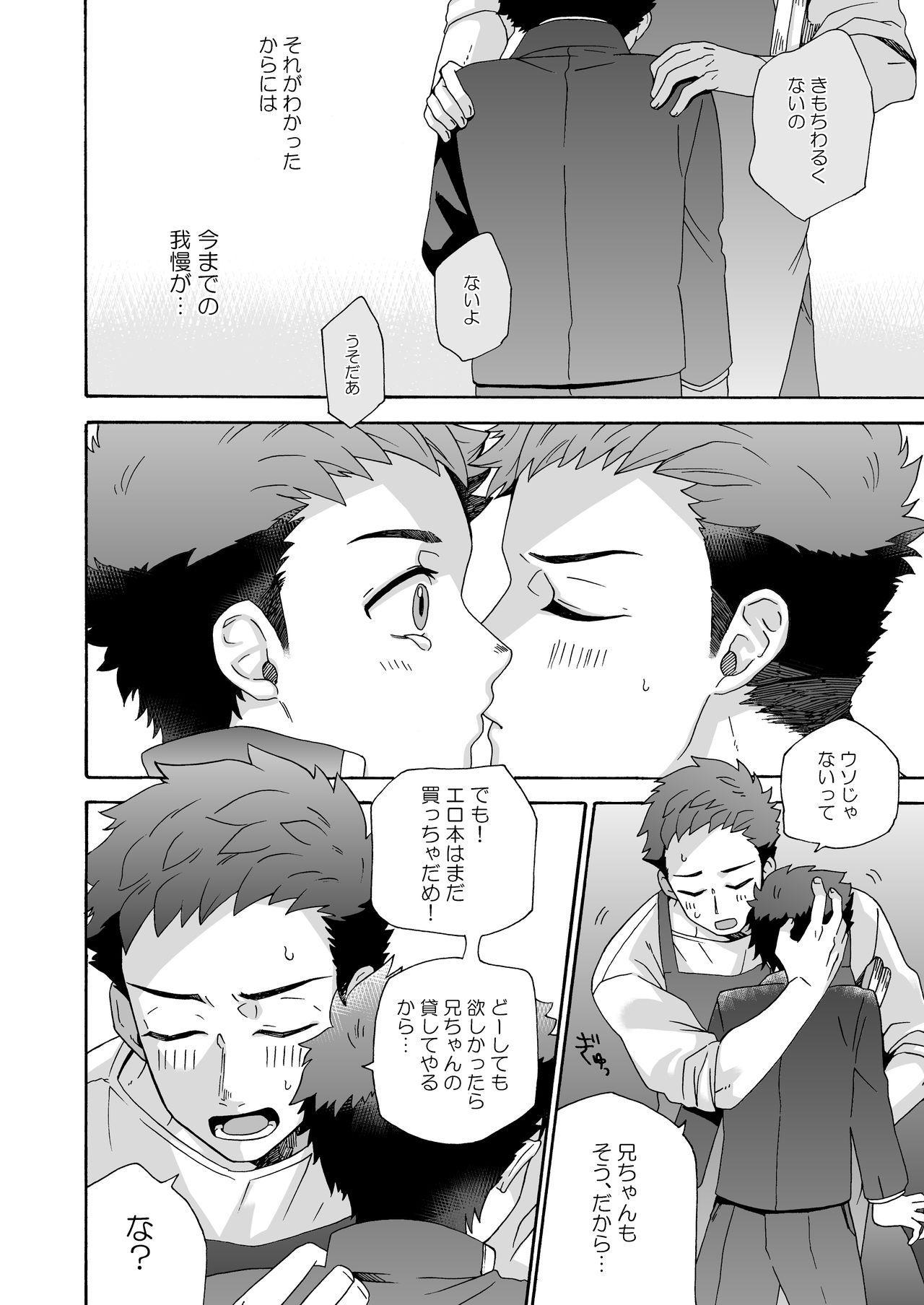"""""""Ichidaiji."""" 17"""
