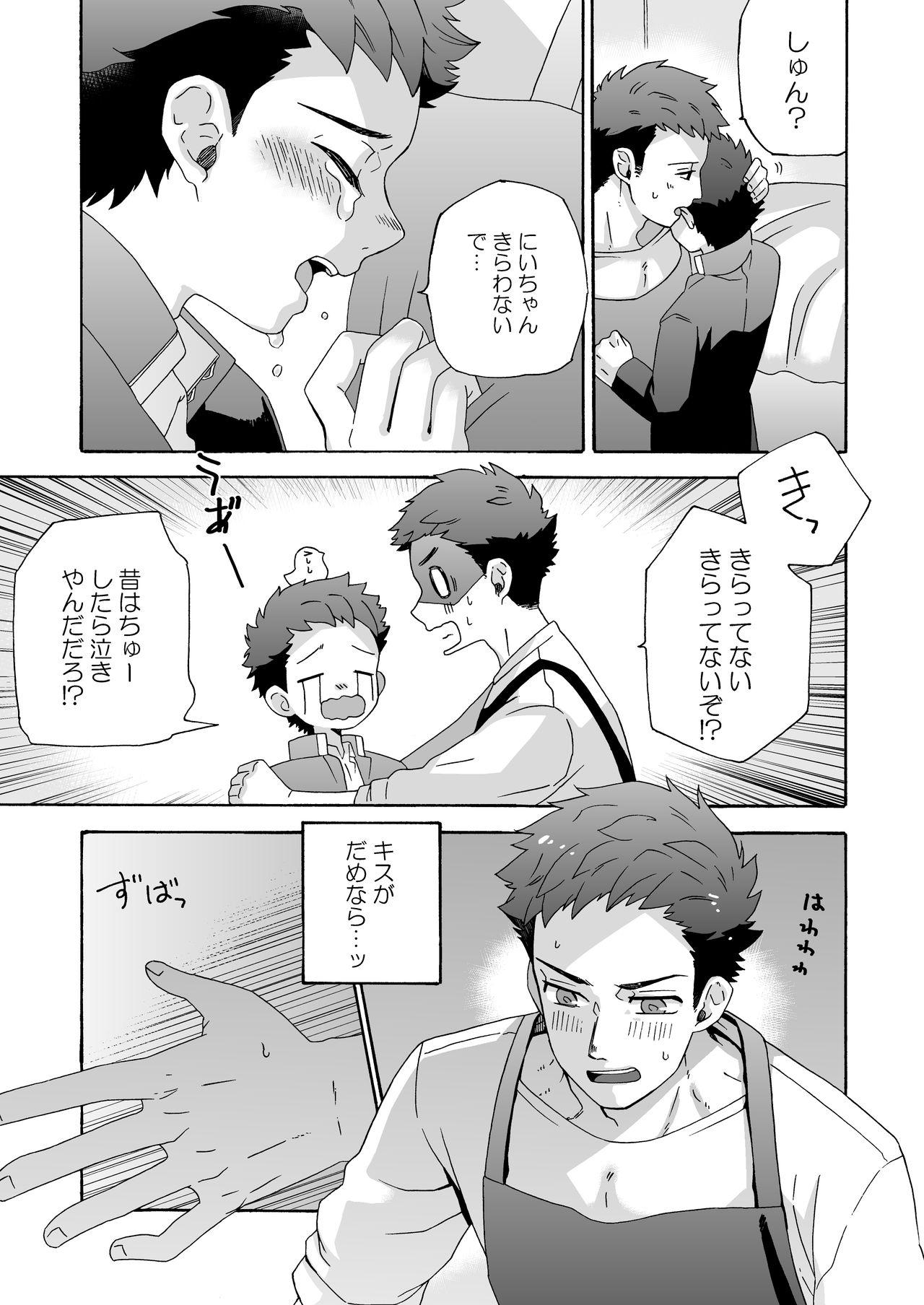"""""""Ichidaiji."""" 18"""