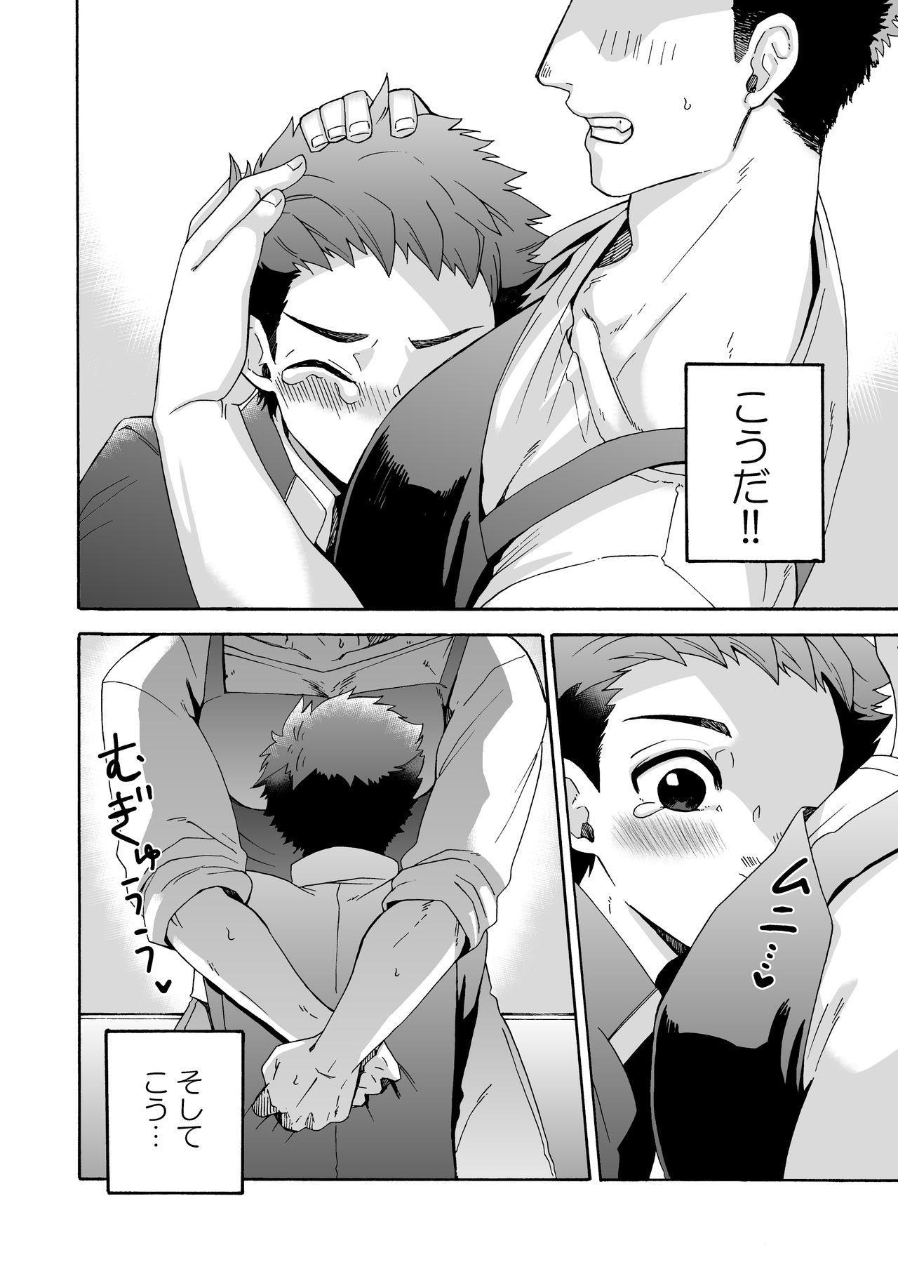 """""""Ichidaiji."""" 19"""