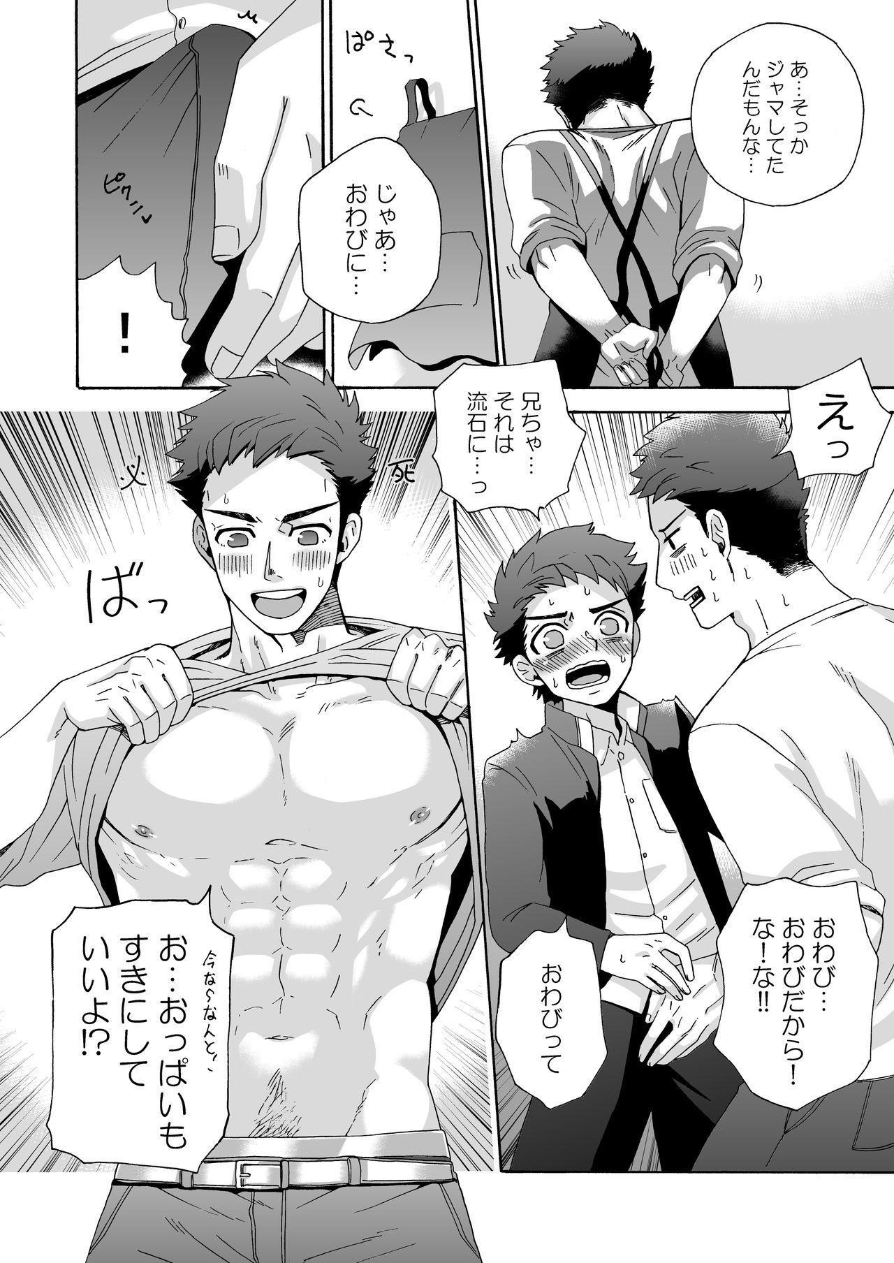 """""""Ichidaiji."""" 21"""