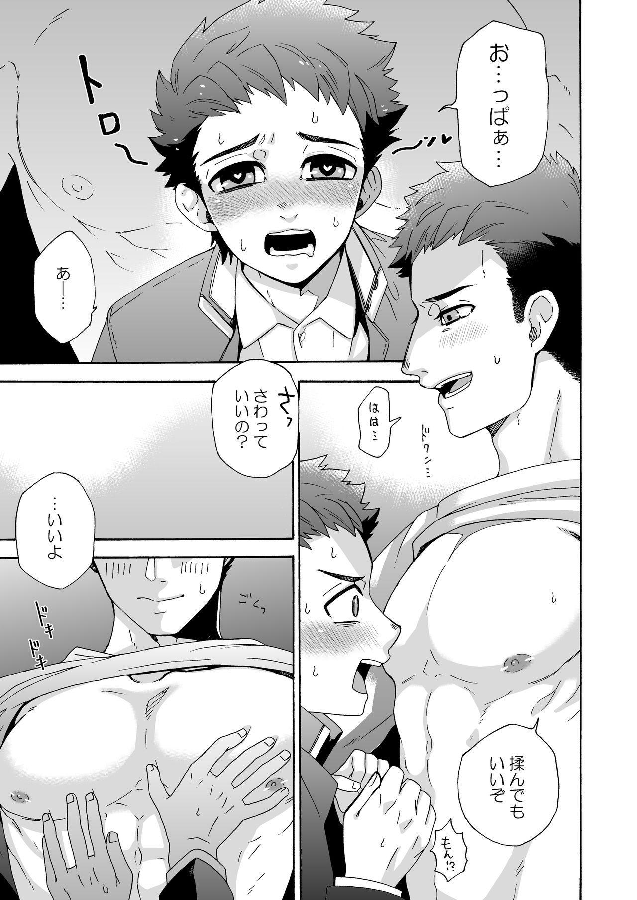 """""""Ichidaiji."""" 22"""