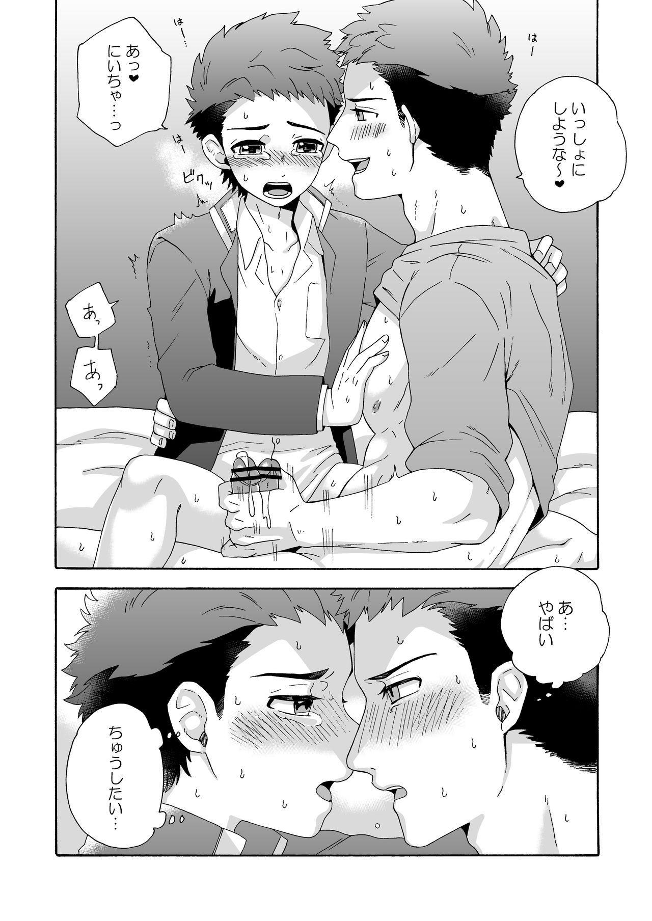 """""""Ichidaiji."""" 31"""
