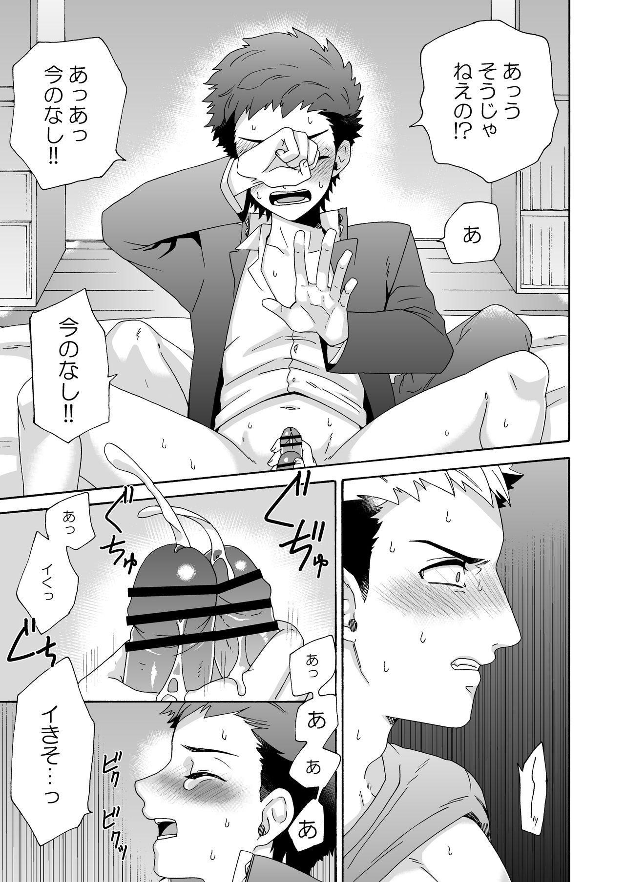 """""""Ichidaiji."""" 34"""