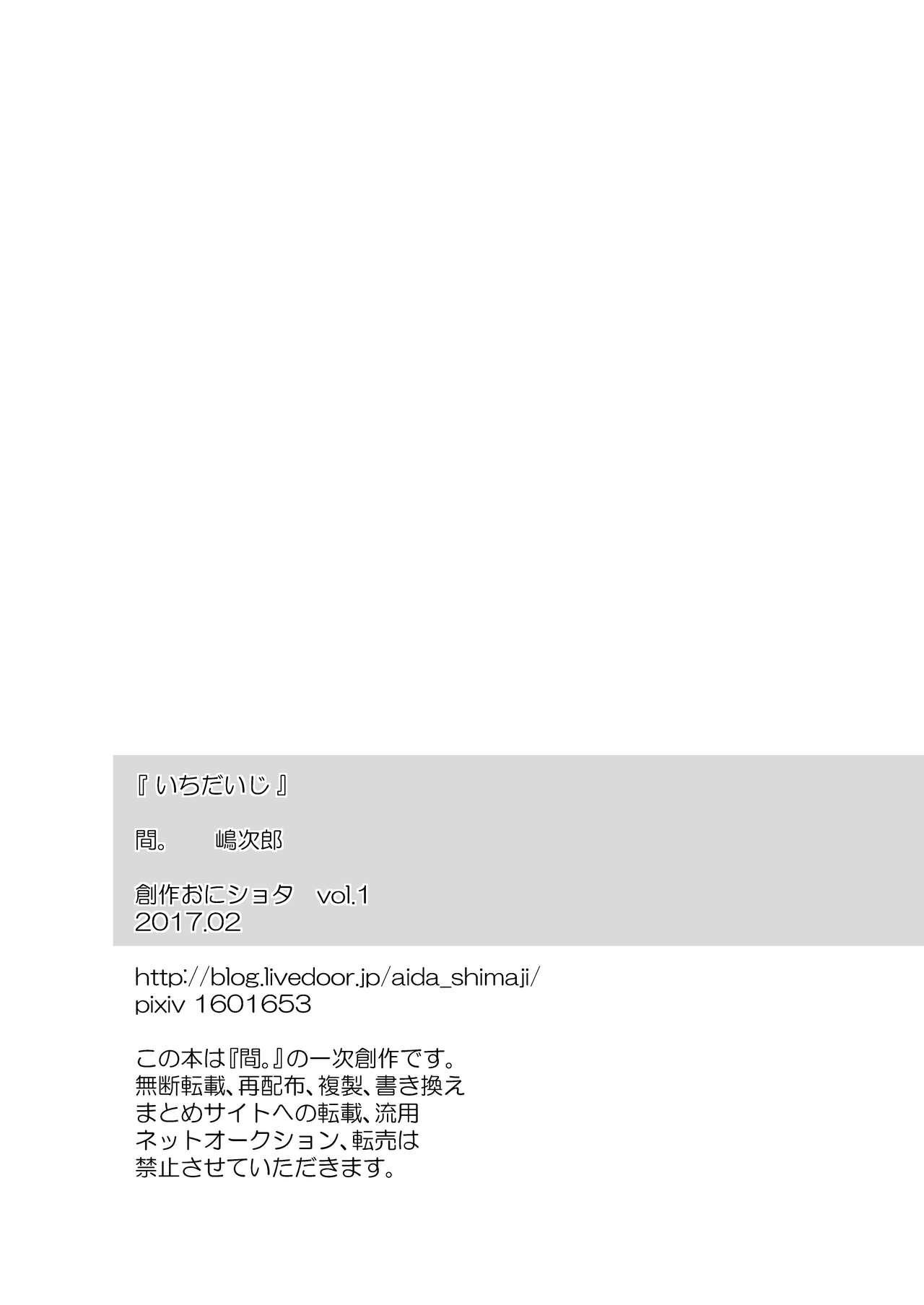 """""""Ichidaiji."""" 38"""