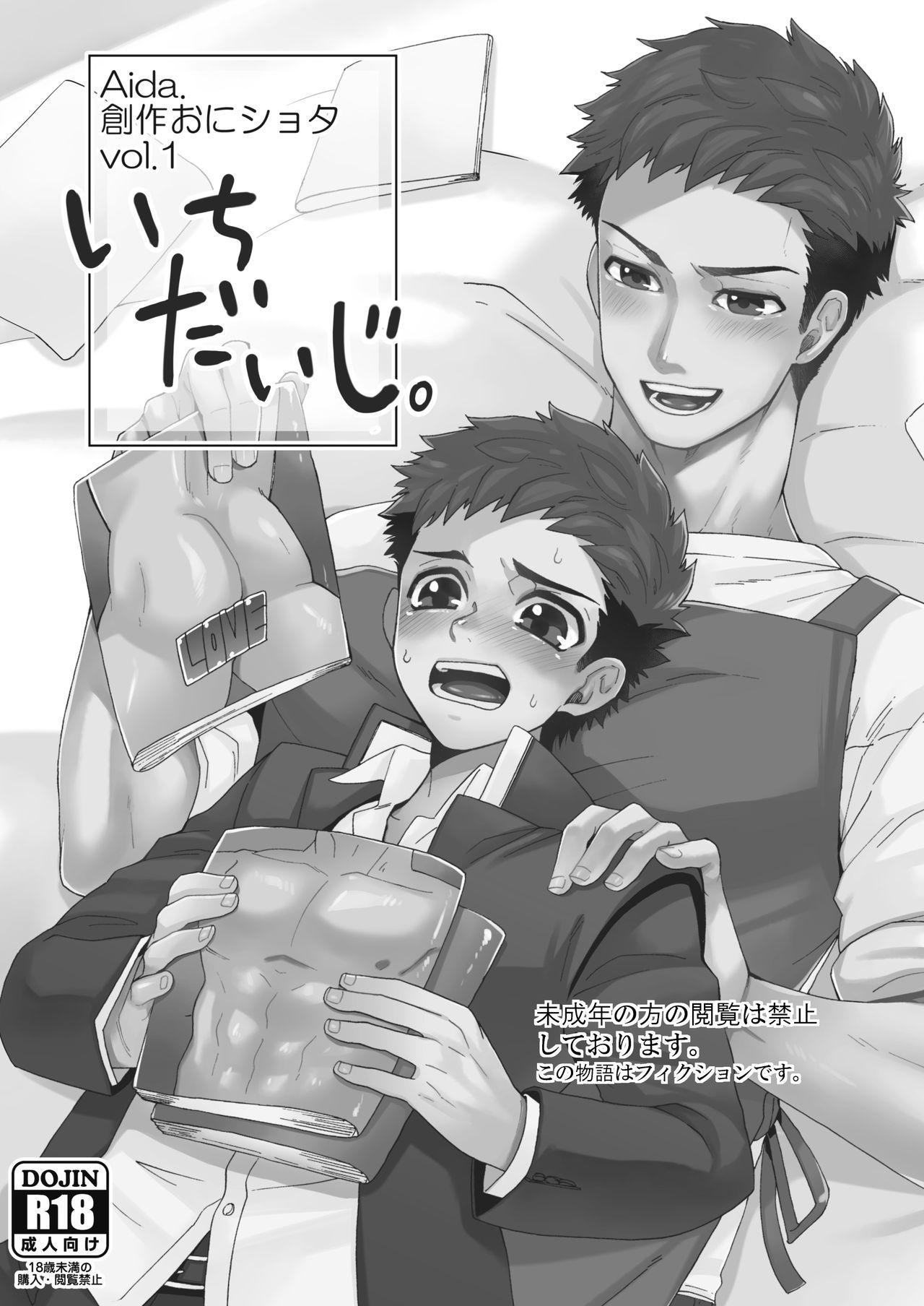 """""""Ichidaiji."""" 3"""