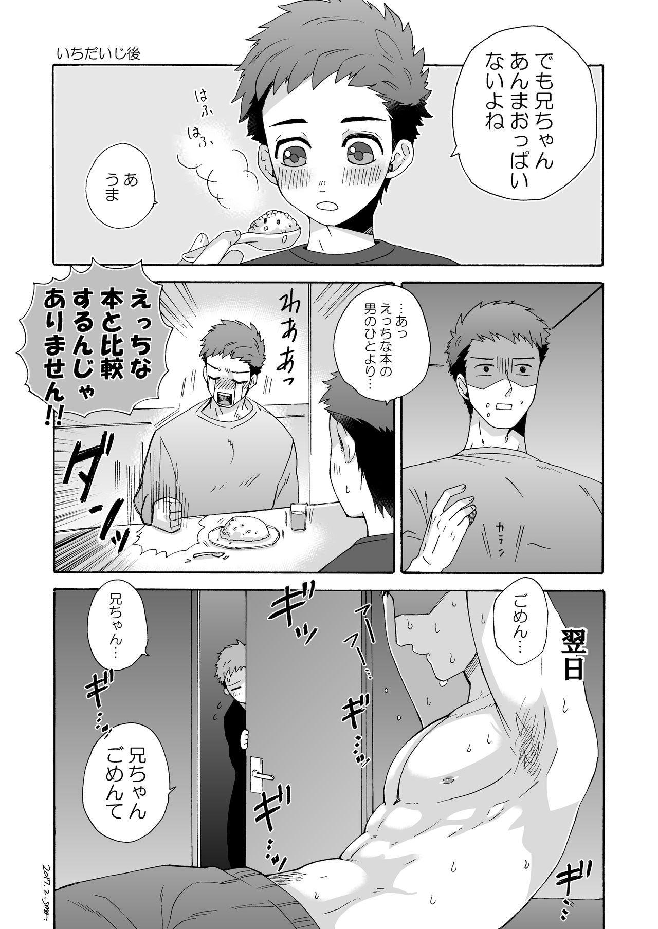 """""""Ichidaiji."""" 39"""