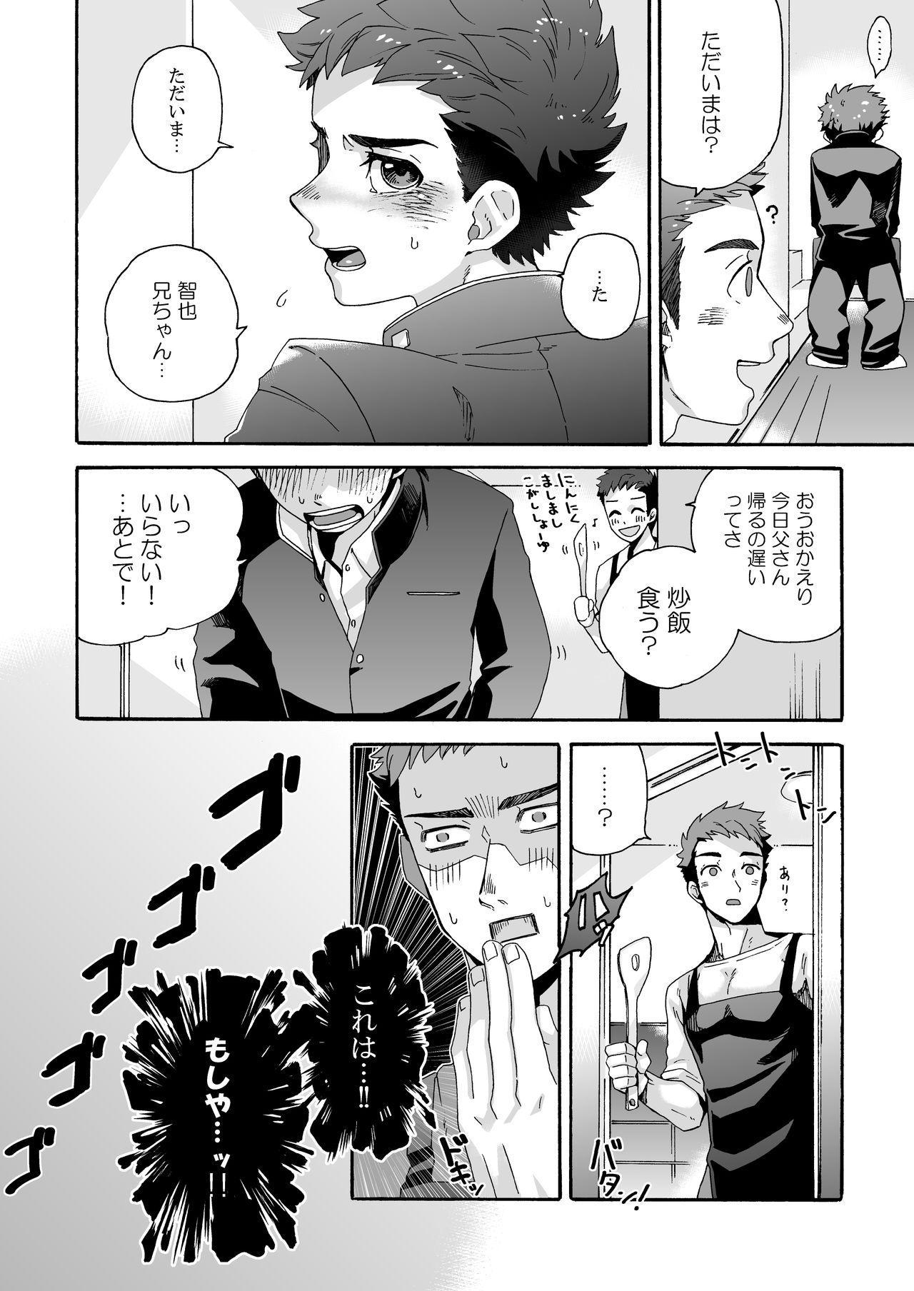 """""""Ichidaiji."""" 5"""