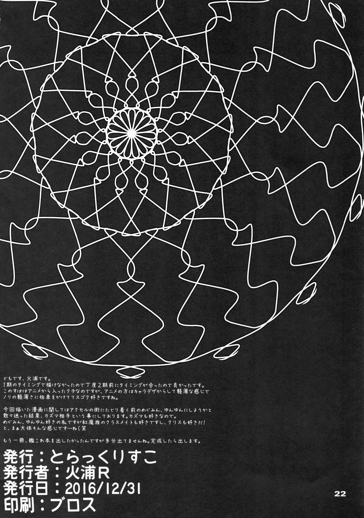 Kotoba ya Moji o Tsukawanakute mo Kokoro ga Tsuujiau Koto tte Nandakke? 21