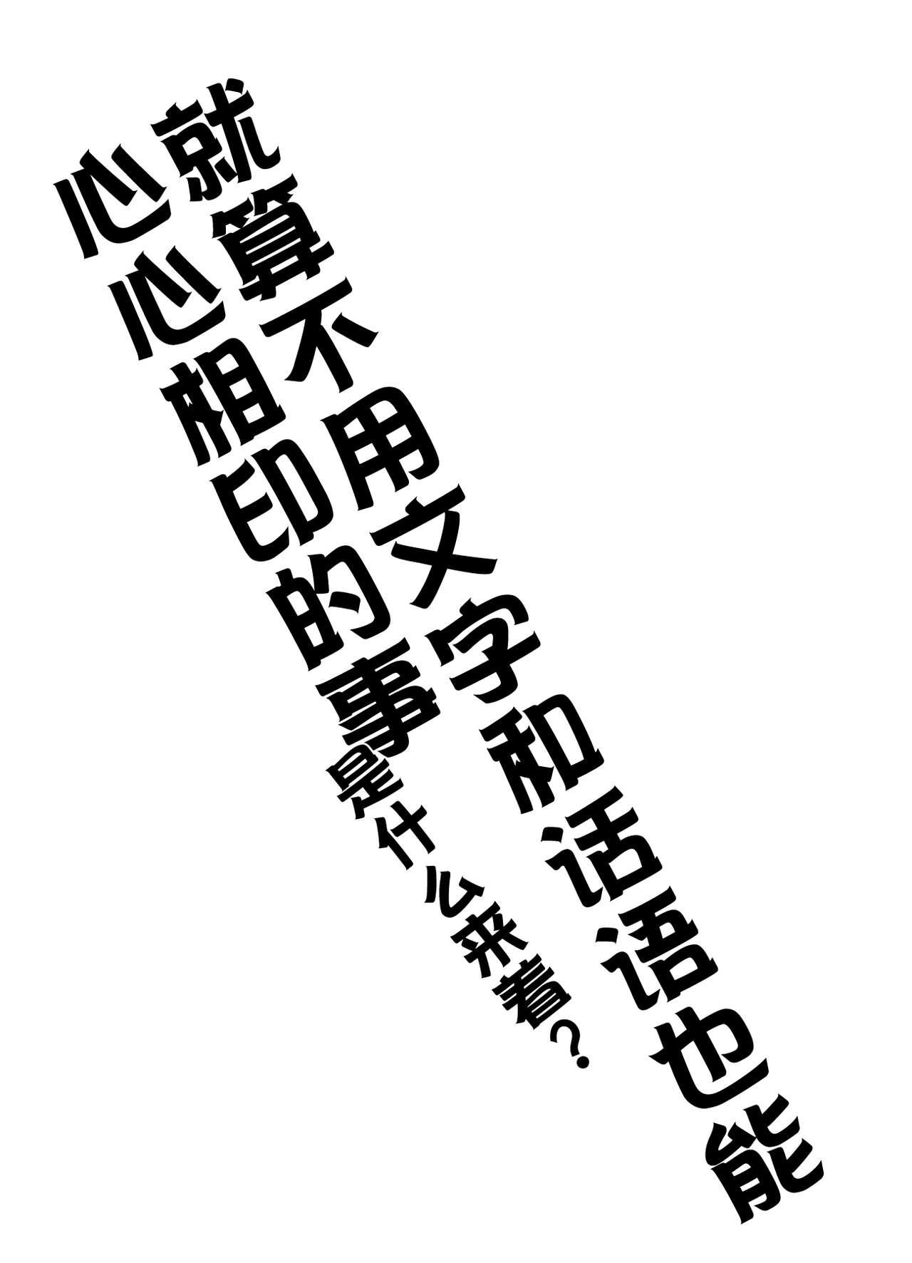 Kotoba ya Moji o Tsukawanakute mo Kokoro ga Tsuujiau Koto tte Nandakke? 3
