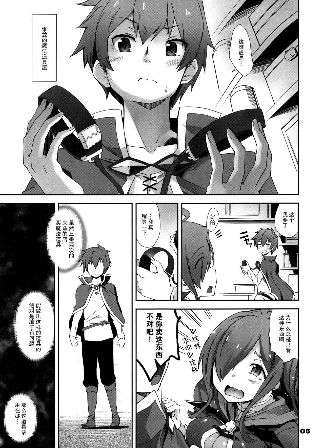 Kotoba ya Moji o Tsukawanakute mo Kokoro ga Tsuujiau Koto tte Nandakke? 4