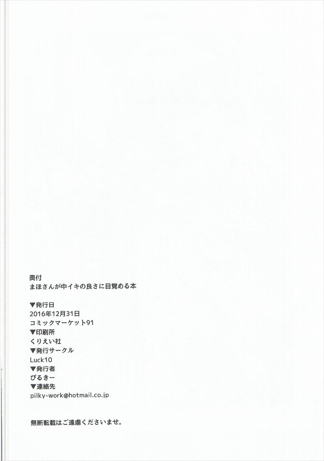 Maho-san ga Nakaiki no Yosa ni Mezameru Hon 20