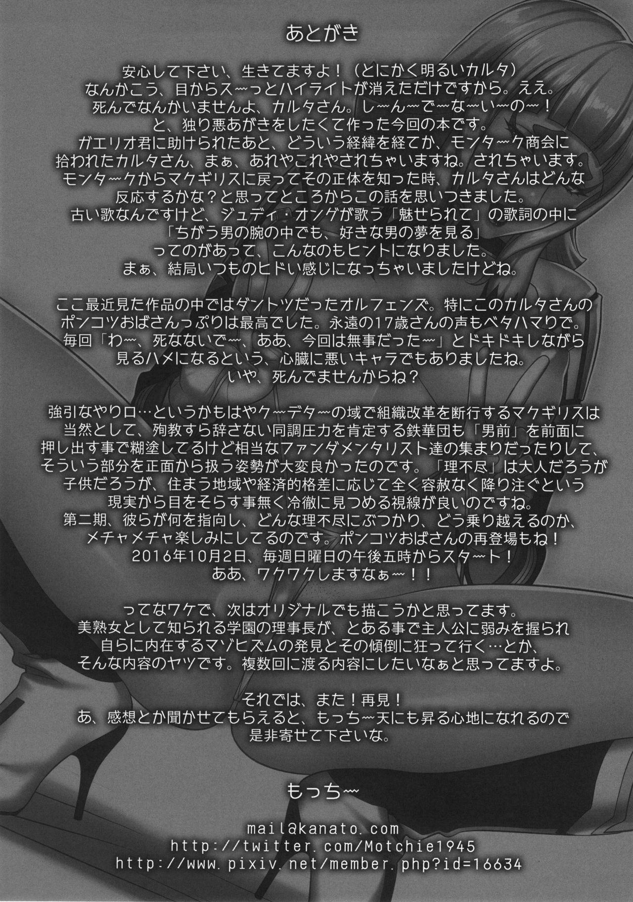 Suki Suki Gjallar Shikibu-san 23