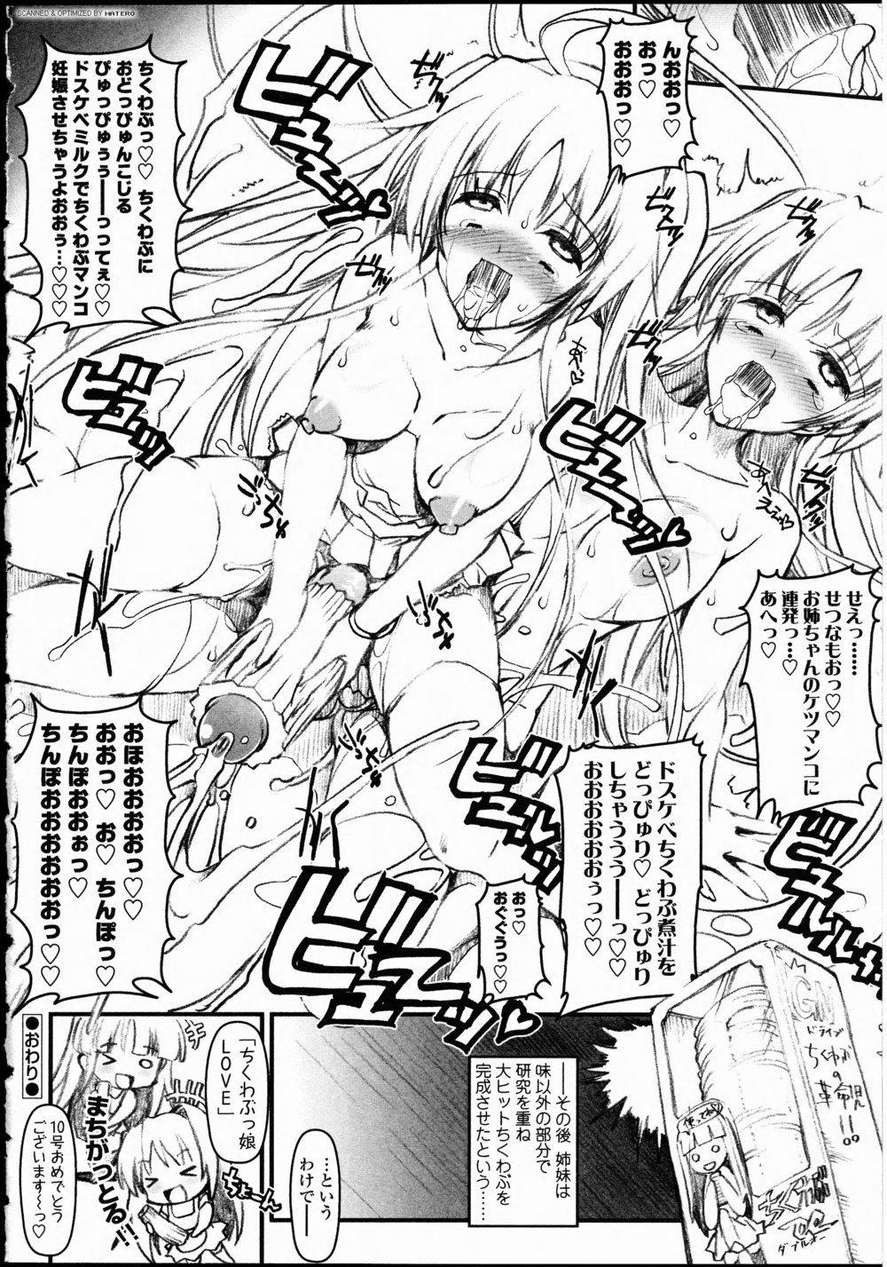 Futanarikko LOVE 10 9