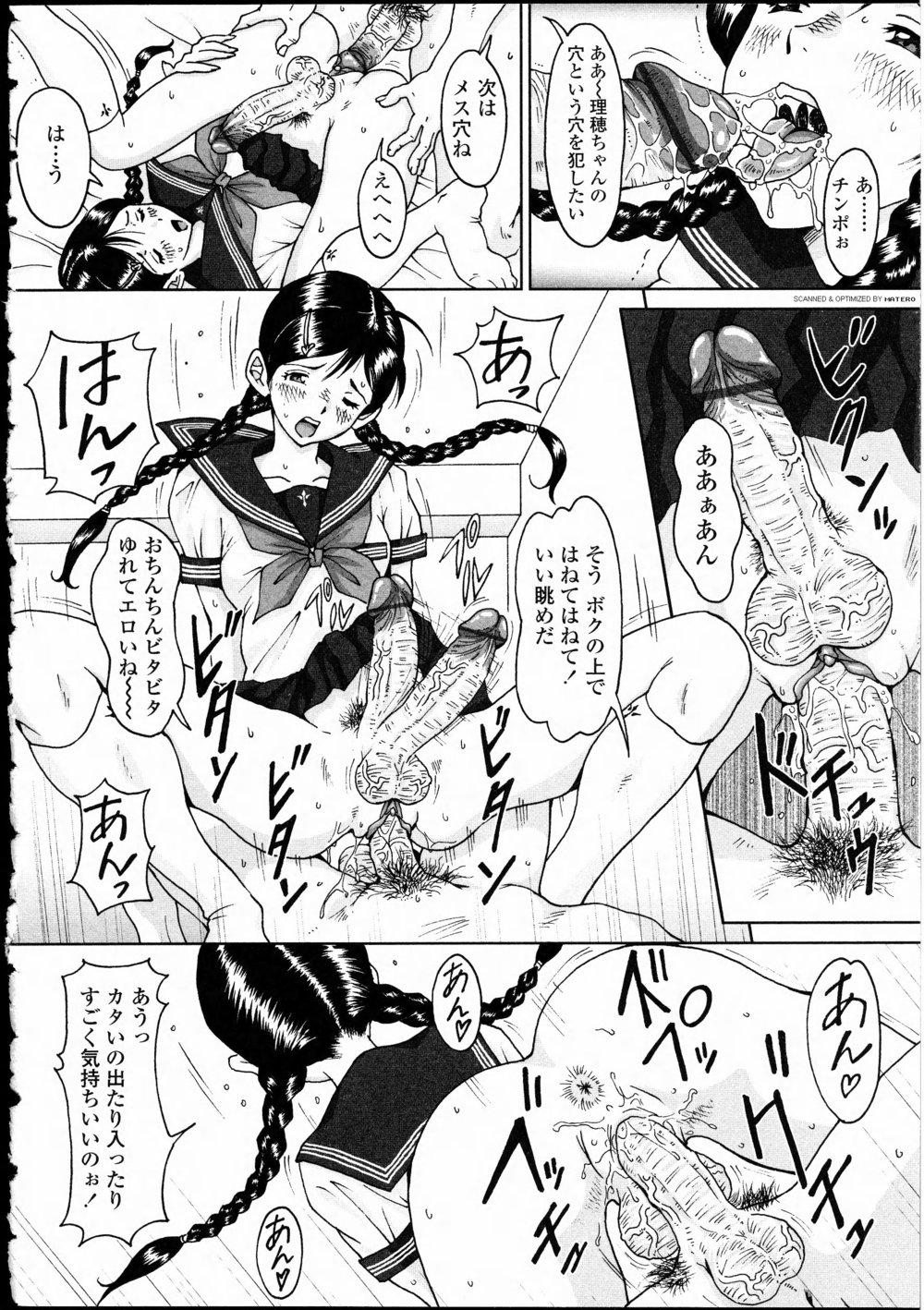 Futanarikko LOVE 10 101
