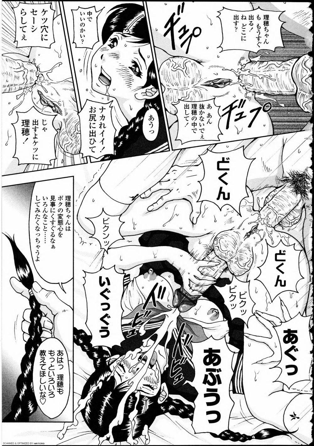 Futanarikko LOVE 10 104