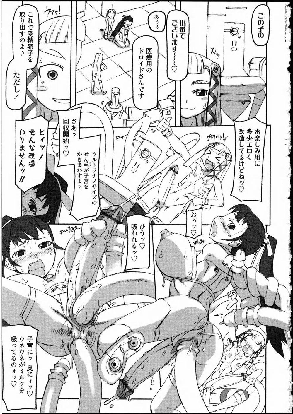 Futanarikko LOVE 10 118