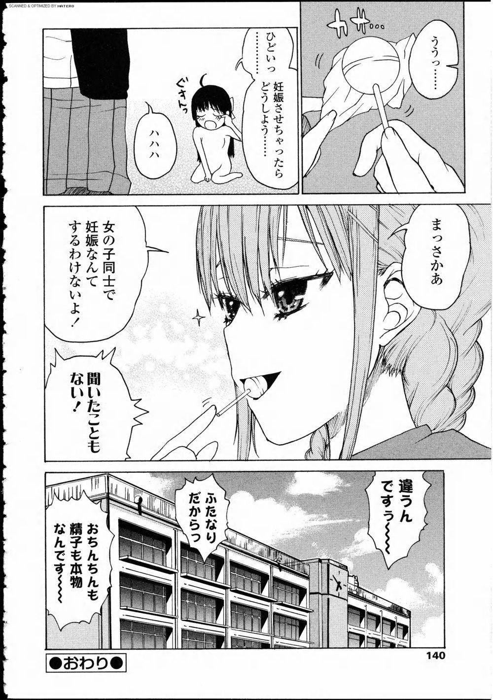 Futanarikko LOVE 10 137