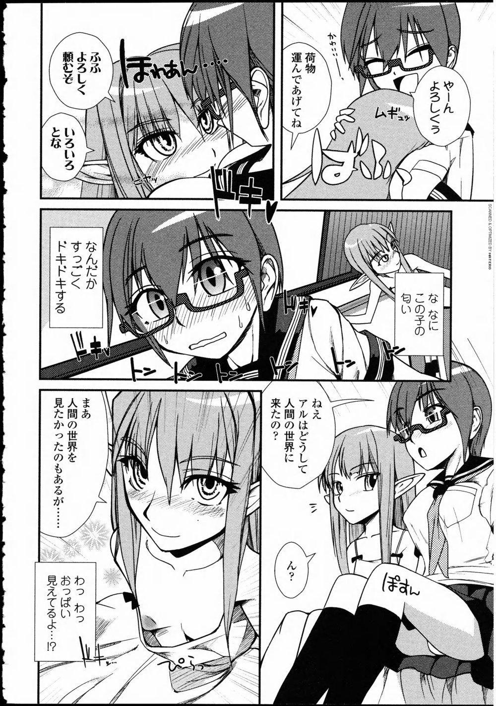 Futanarikko LOVE 10 139