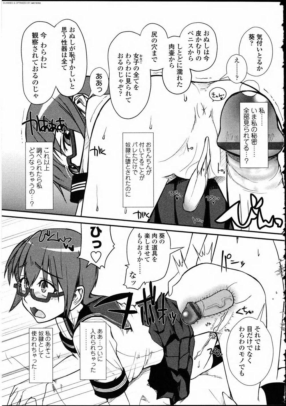 Futanarikko LOVE 10 144