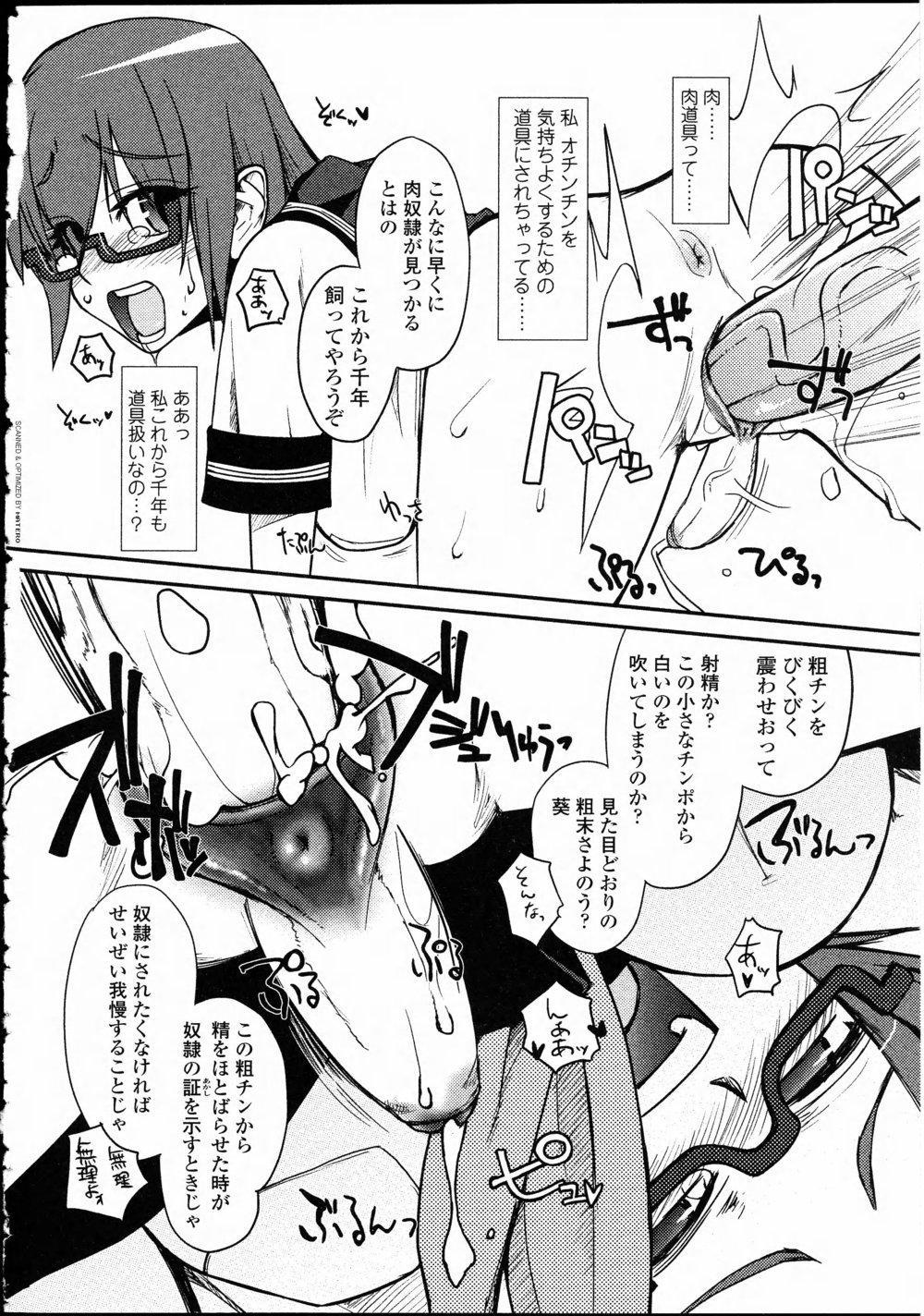 Futanarikko LOVE 10 145