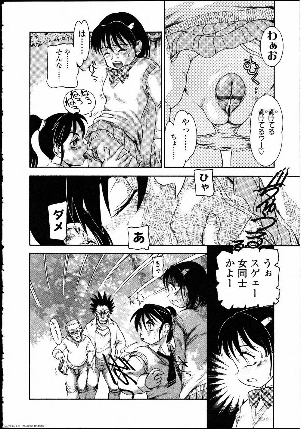 Futanarikko LOVE 10 157