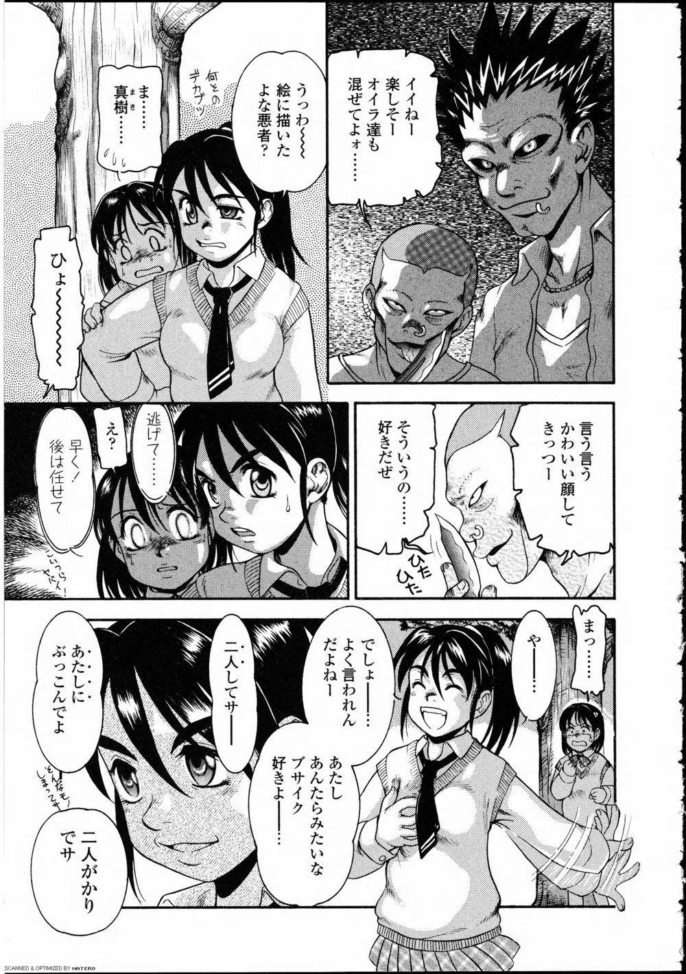 Futanarikko LOVE 10 158