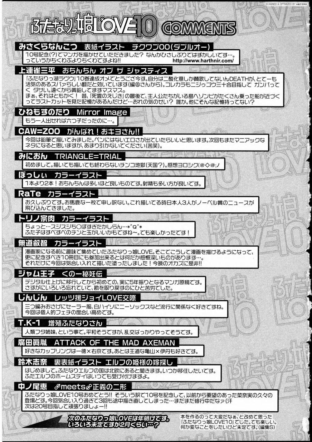 Futanarikko LOVE 10 180