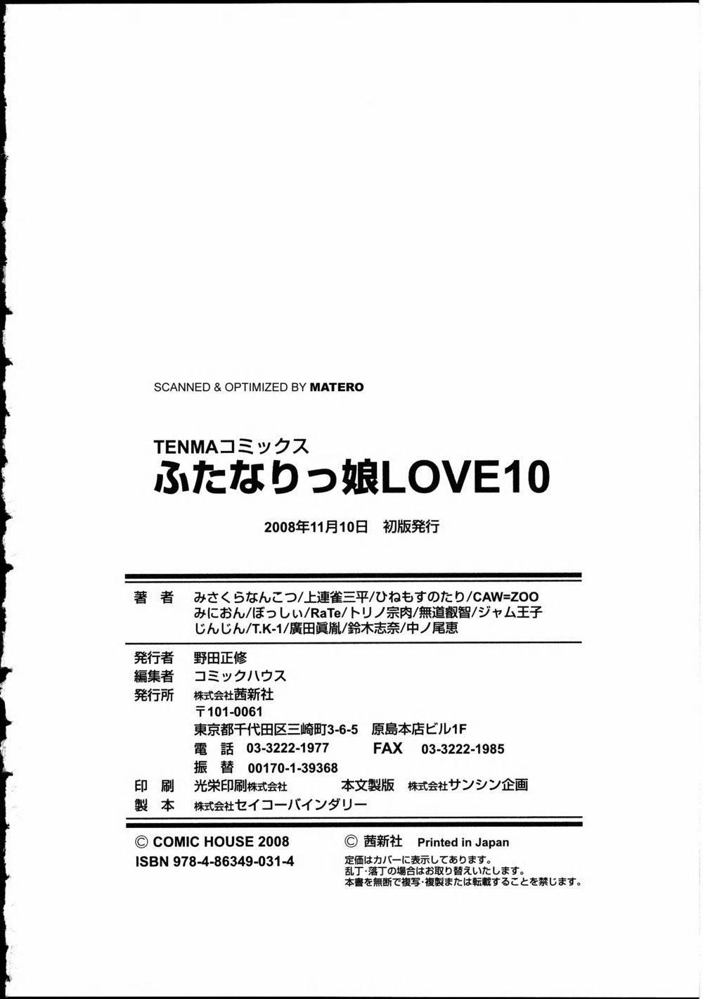 Futanarikko LOVE 10 181