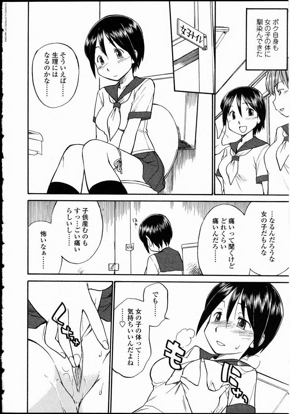 Futanarikko LOVE 10 25