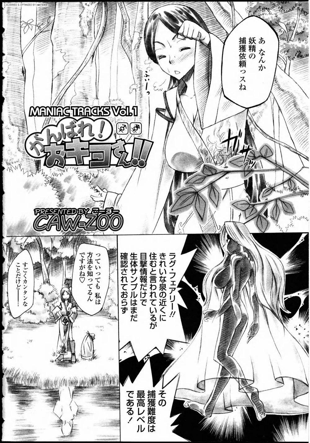 Futanarikko LOVE 10 41