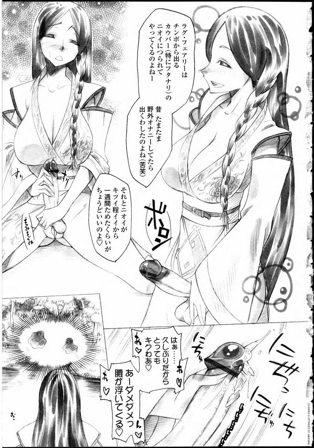 Futanarikko LOVE 10 42