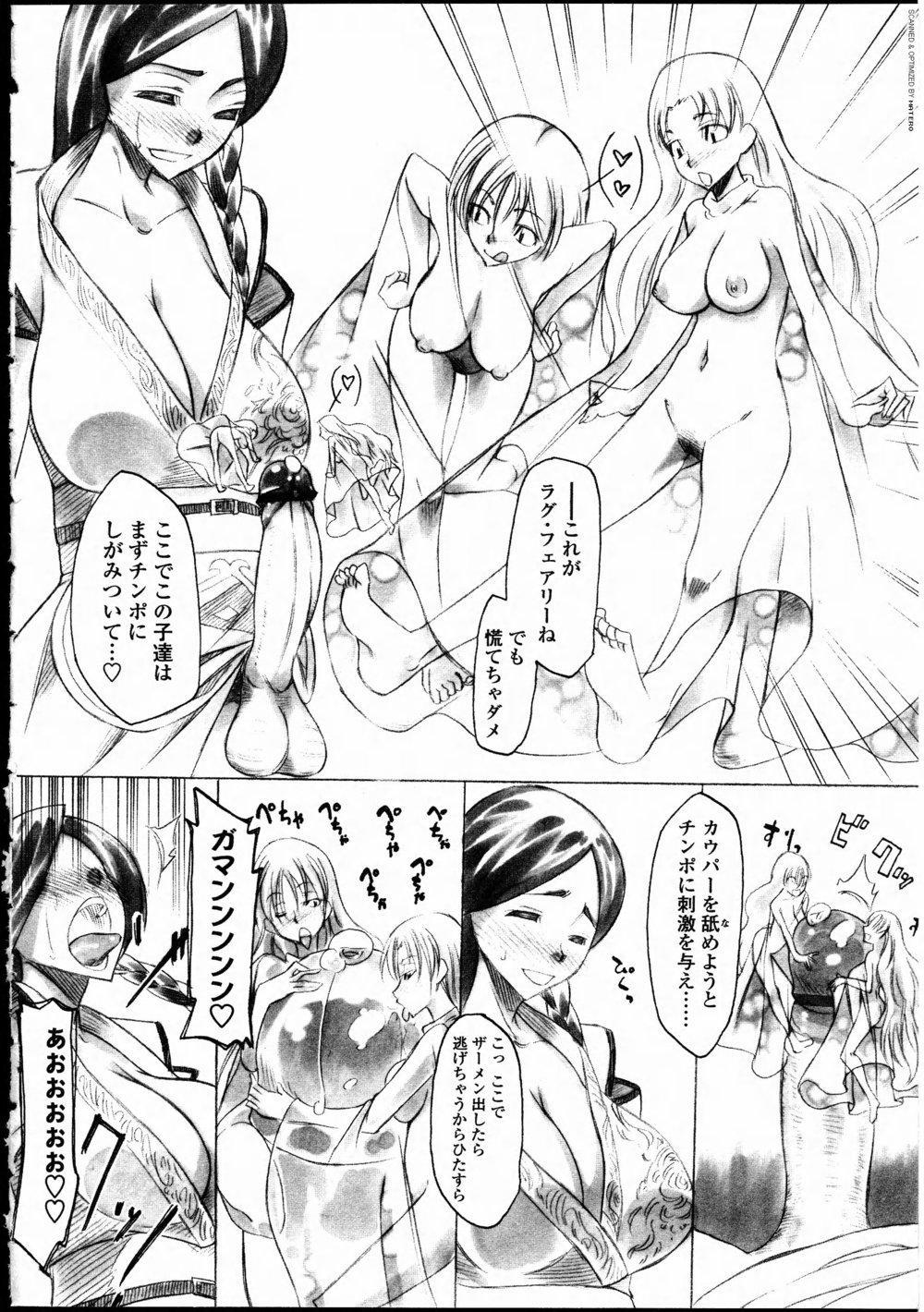 Futanarikko LOVE 10 43
