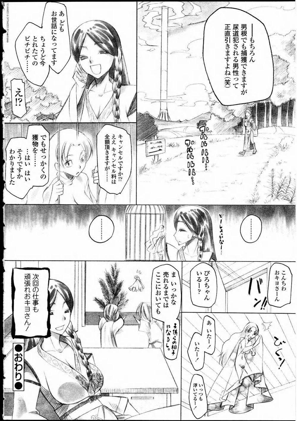 Futanarikko LOVE 10 47
