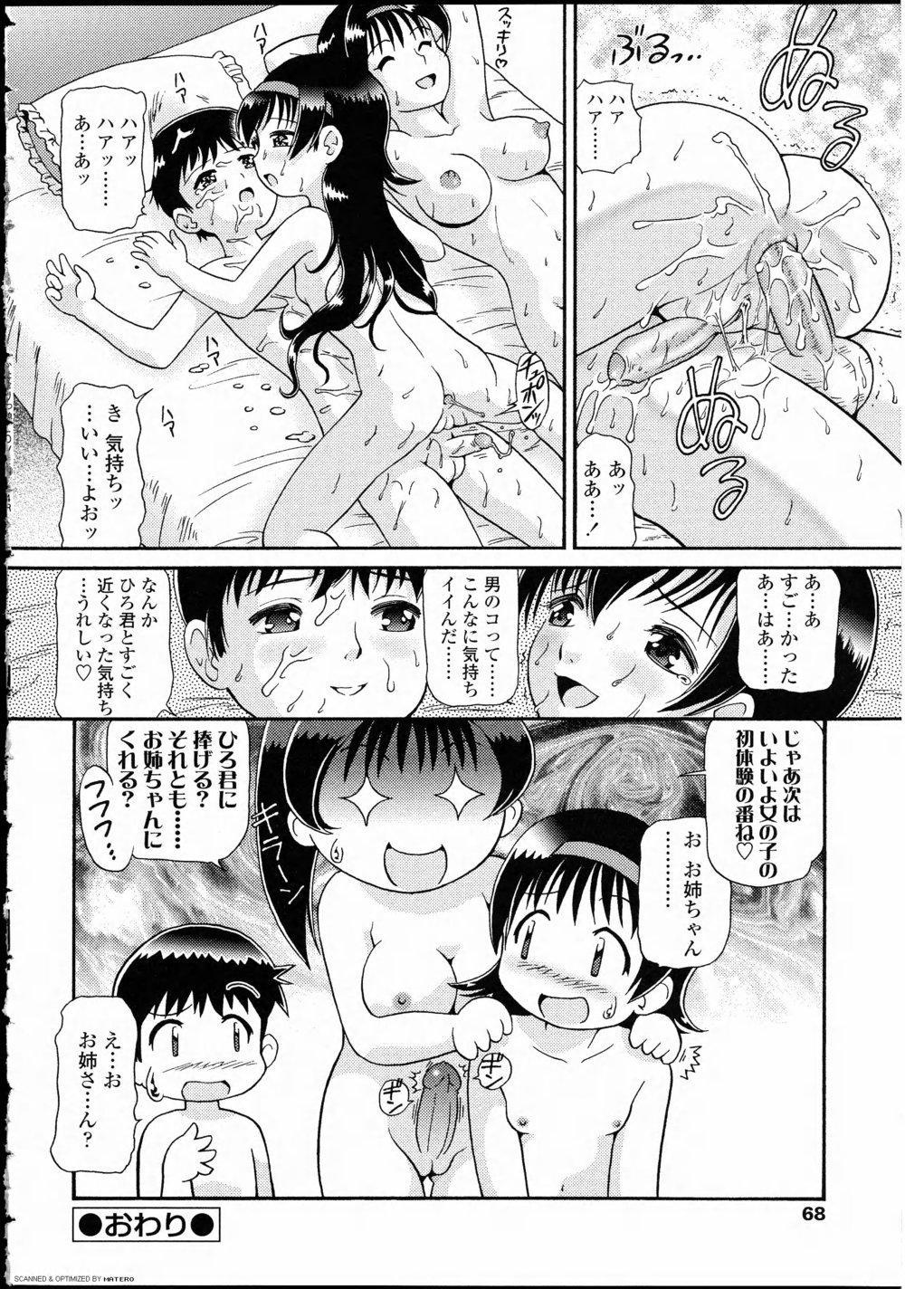 Futanarikko LOVE 10 65