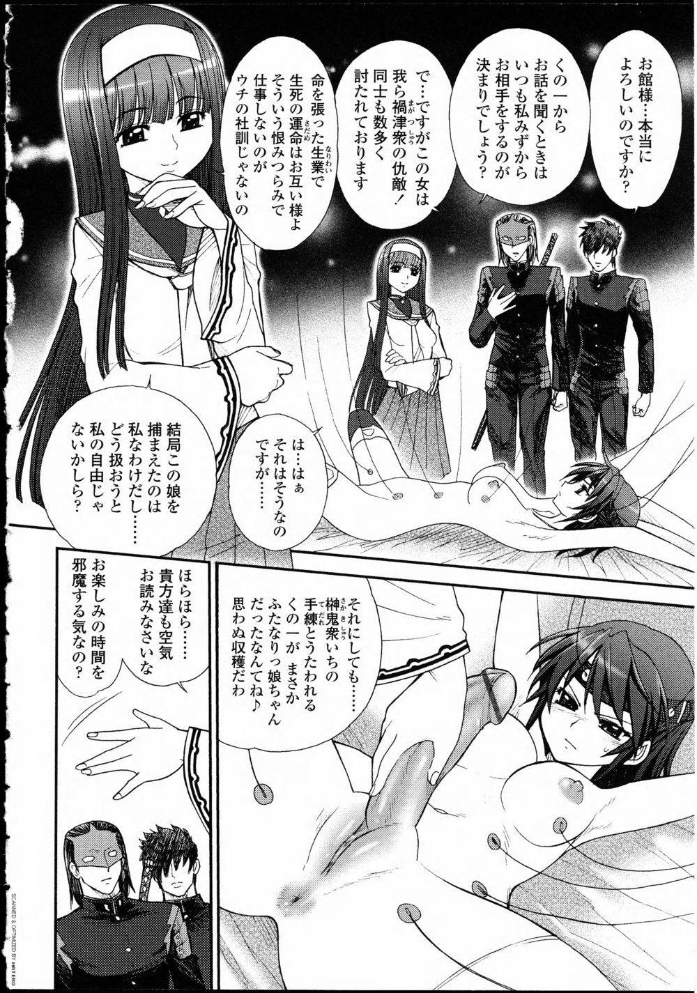 Futanarikko LOVE 10 75