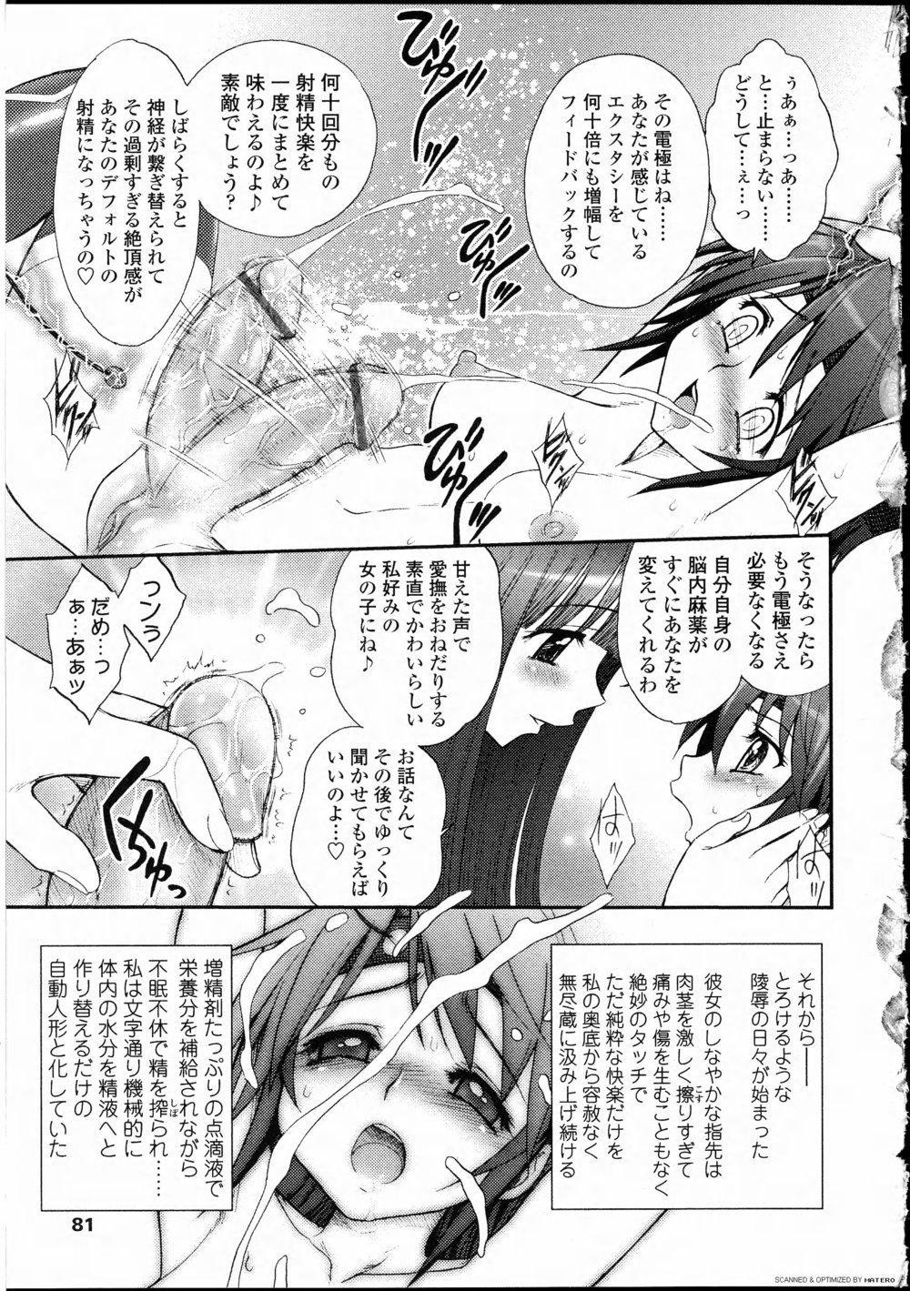 Futanarikko LOVE 10 78